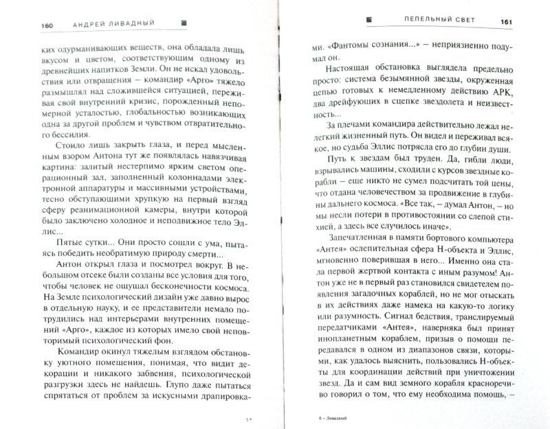 Иллюстрация 1 из 5 для Пепельный свет - Андрей Ливадный | Лабиринт - книги. Источник: Лабиринт