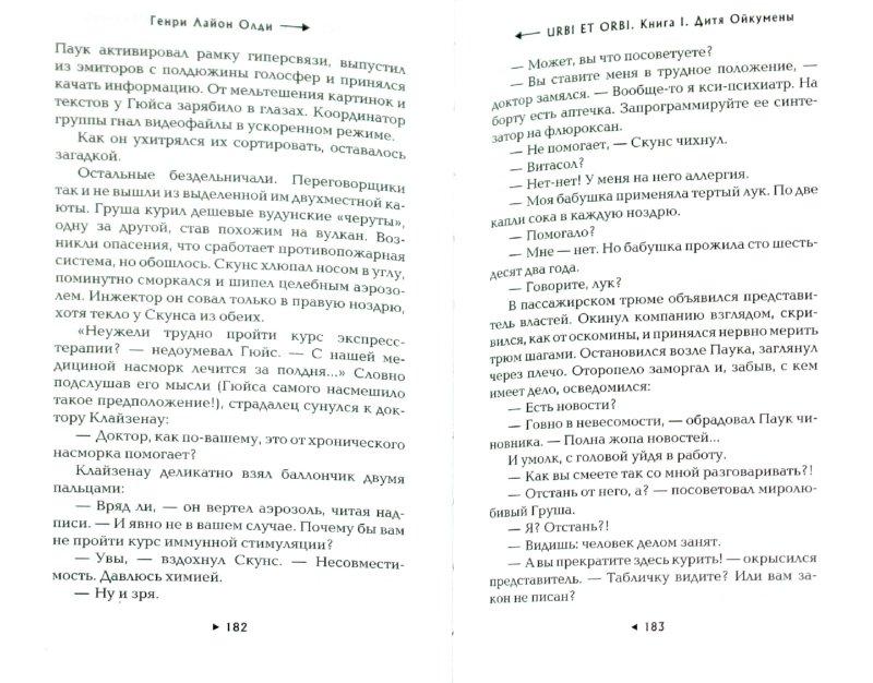 Иллюстрация 1 из 6 для URBI ET ORBI или Городу и миру. Книга первая: Дитя Ойкумены - Генри Олди | Лабиринт - книги. Источник: Лабиринт