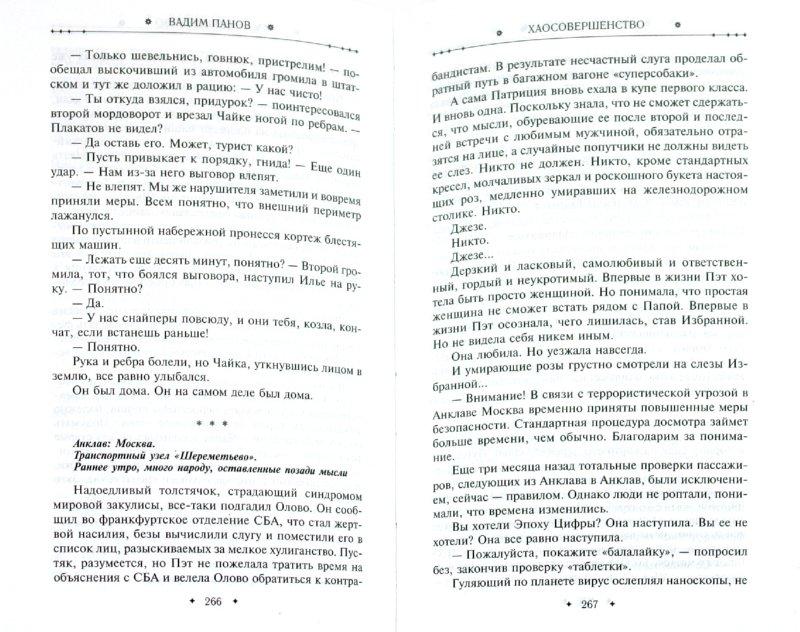 Иллюстрация 1 из 17 для Хаосовершенство - Вадим Панов | Лабиринт - книги. Источник: Лабиринт