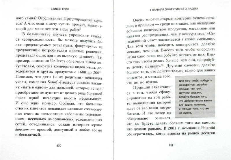 Иллюстрация 1 из 8 для 4 правила эффективного лидера в условиях неопределенности - Кови, Витман, Ингланд   Лабиринт - книги. Источник: Лабиринт