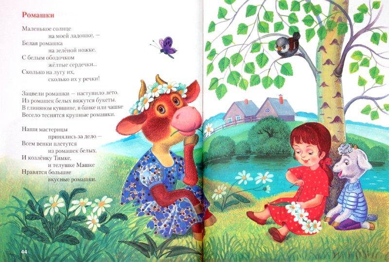 Иллюстрация 1 из 17 для В подарок малышам. Мой мишка - Зинаида Александрова | Лабиринт - книги. Источник: Лабиринт