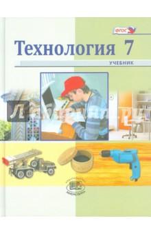 Технология. Индустриальные технологии. 7 класс. Учебник для общеобразовательных учреждений. ФГОС