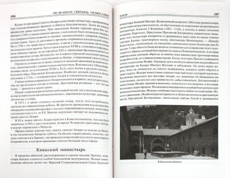 Иллюстрация 1 из 34 для 100 великих святынь православия - Евгений Ванькин   Лабиринт - книги. Источник: Лабиринт