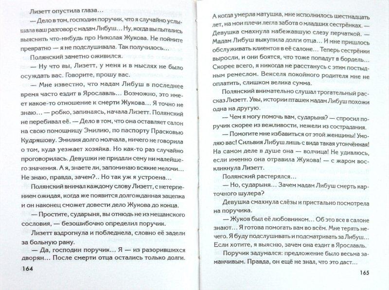 Иллюстрация 1 из 7 для Доспехи Дракулы - Ольга Крючкова   Лабиринт - книги. Источник: Лабиринт
