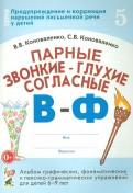 Парные звонкие - глухие согласные В-Ф. Альбом упражнений для детей 6-9 лет