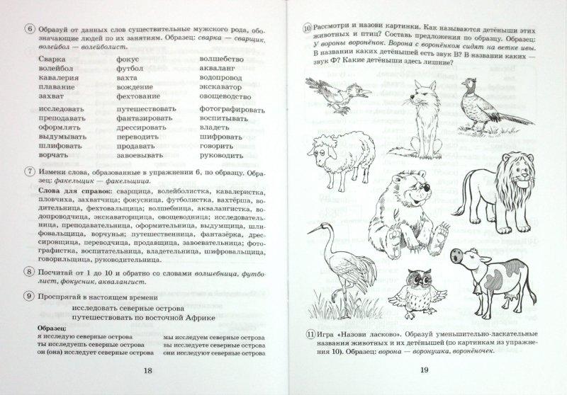 Иллюстрация 1 из 11 для Парные звонкие - глухие согласные В-Ф. Альбом упражнений для детей 6-9 лет - Коноваленко, Коноваленко | Лабиринт - книги. Источник: Лабиринт