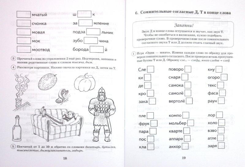 Иллюстрация 1 из 4 для Парные звонкие - глухие согласные Д-Т. Альбом упражнений для детей 6-9 лет - Коноваленко, Коноваленко | Лабиринт - книги. Источник: Лабиринт