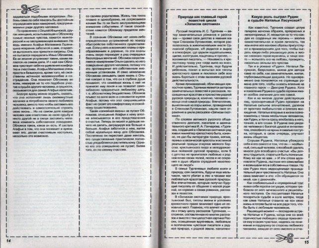 шпаргалки русский язык а1