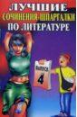 Лучшие сочинения-шпаргалки по литературе. Выпуск 4.