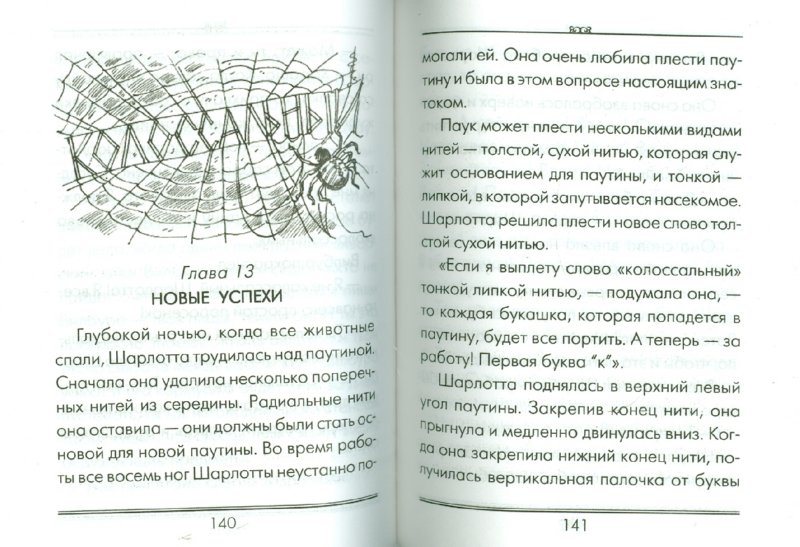 Иллюстрация 1 из 14 для Паутина Шарлотты - Элвин Уайт | Лабиринт - книги. Источник: Лабиринт