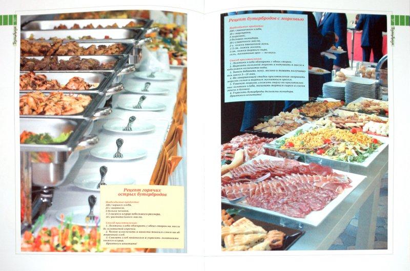 Иллюстрация 1 из 7 для 100 самых вкусных блюд на земле, которые необходимо попробовать и научиться готовить - Дарья Ермакович   Лабиринт - книги. Источник: Лабиринт