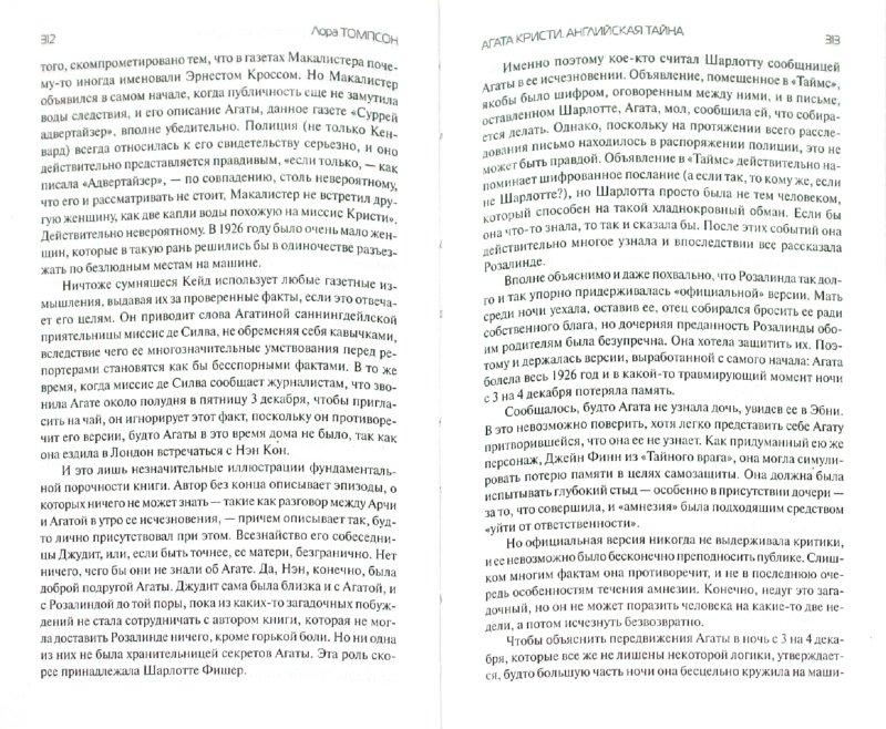 Иллюстрация 1 из 6 для Агата Кристи. Английская тайна - Лора Томпсон | Лабиринт - книги. Источник: Лабиринт