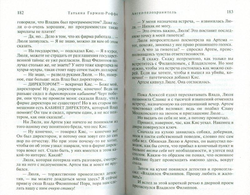 Иллюстрация 1 из 4 для Ангел-телохранитель - Татьяна Гармаш-Роффе | Лабиринт - книги. Источник: Лабиринт