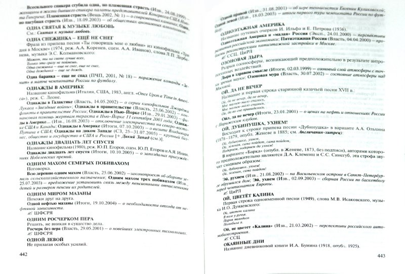 Иллюстрация 1 из 8 для Словарь живых крылатых выражений русского языка: около 4000 крылатых выражений - Юрий Князев | Лабиринт - книги. Источник: Лабиринт