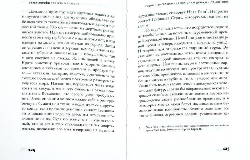 Иллюстрация 1 из 10 для Повесть о Платоне - Питер Акройд | Лабиринт - книги. Источник: Лабиринт