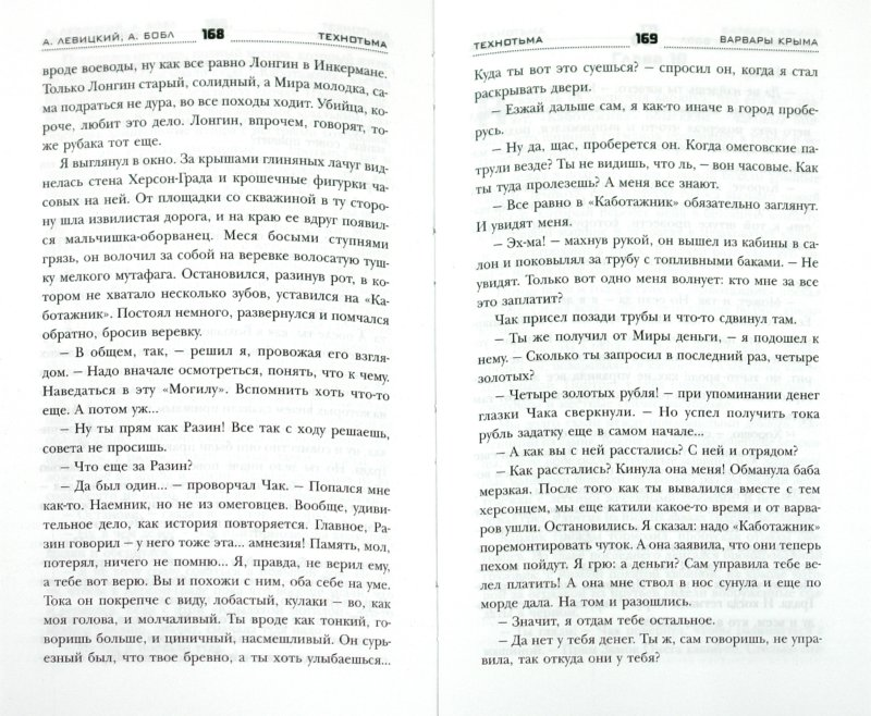Иллюстрация 1 из 15 для Варвары Крыма - Левицкий, Бобл | Лабиринт - книги. Источник: Лабиринт