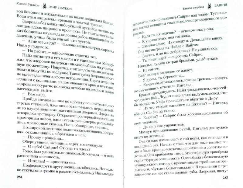 Иллюстрация 1 из 5 для Мир пауков. Книга первая. Башня - Колин Уилсон   Лабиринт - книги. Источник: Лабиринт