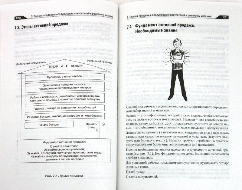Иллюстрация 1 из 13 для Стандарт работы розничного магазина. Разработка инструкций, регламентов и обучение торгового персона - Светлана Сысоева | Лабиринт - книги. Источник: Лабиринт