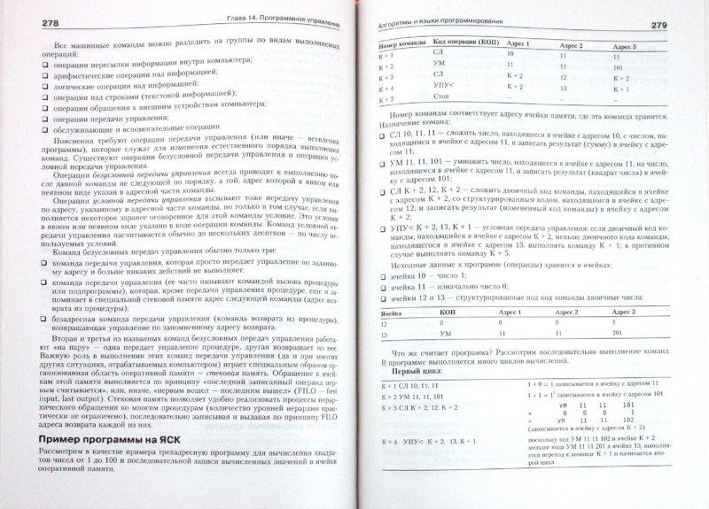 Иллюстрация 1 из 16 для Вычислительные системы, сети и телекоммуникации: учебник для вузов - Бройдо, Ильина | Лабиринт - книги. Источник: Лабиринт