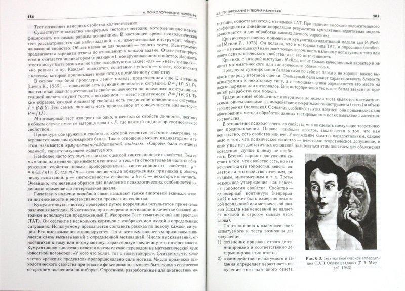 Иллюстрация 1 из 19 для Экспериментальная психология: учебник для вузов - Владимир Дружинин | Лабиринт - книги. Источник: Лабиринт