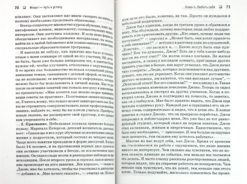 Иллюстрация 1 из 13 для Флирт — путь к успеху - Джил Шпигель   Лабиринт - книги. Источник: Лабиринт