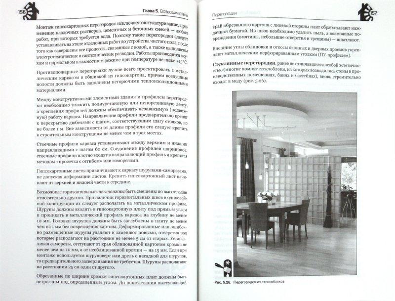 Иллюстрация 1 из 11 для Строительство дома быстро и дешево - Евгений Симонов | Лабиринт - книги. Источник: Лабиринт