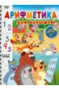 Арифметика для малышей (DVD). Саакянц Роберт