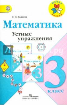 Математика. Устные упражнения. 3 класс.  ФГОС