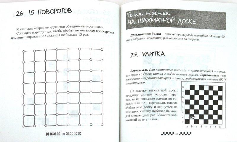 Иллюстрация 1 из 25 для Вокруг квадрата с карандашом и линейкой. Головоломки для всей семьи - Анатолий Шапиро | Лабиринт - книги. Источник: Лабиринт