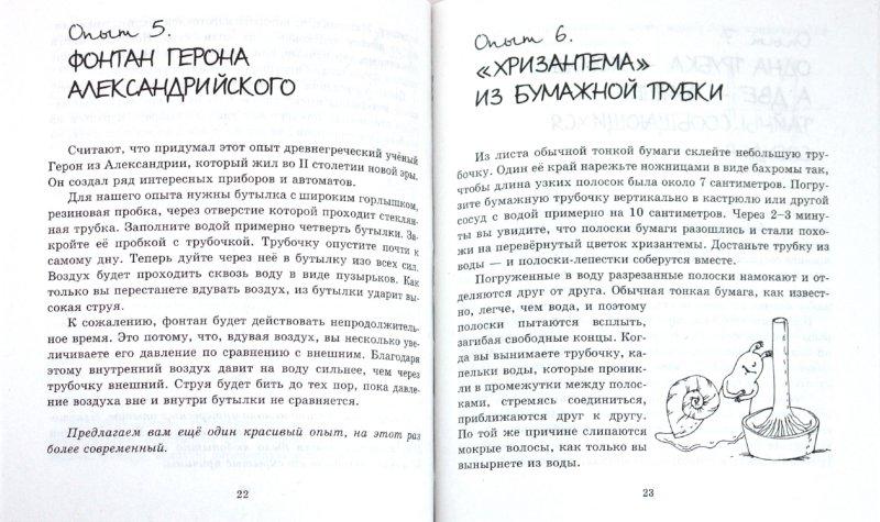 Иллюстрация 1 из 36 для Секреты знакомых предметов. Труба - Анатолий Шапиро | Лабиринт - книги. Источник: Лабиринт