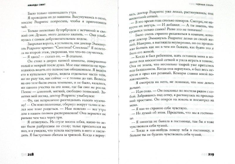 Иллюстрация 1 из 4 для Черная Cкала - Аманда Смит | Лабиринт - книги. Источник: Лабиринт