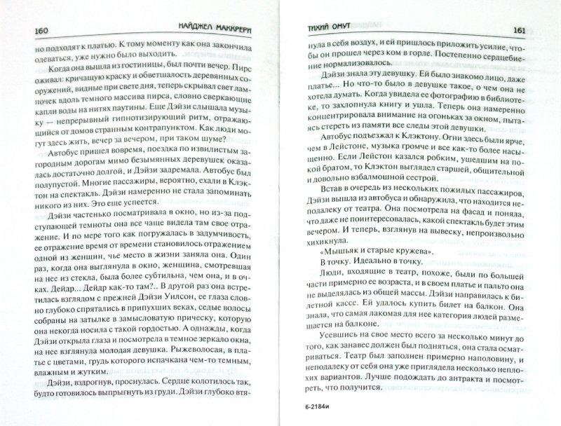 Иллюстрация 1 из 8 для Тихий омут - Найджел Маккрери | Лабиринт - книги. Источник: Лабиринт