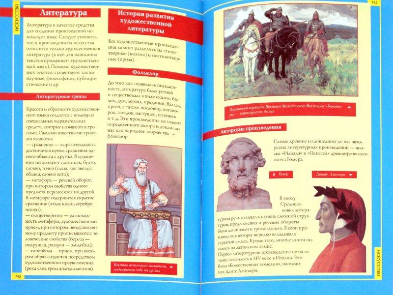 Иллюстрация 1 из 12 для Главная книга для мальчишек - Захаренко, Захаренко | Лабиринт - книги. Источник: Лабиринт