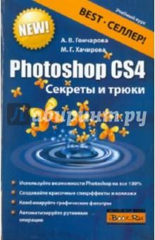 Photoshop CS4. Секреты и трюки бондаренко с photoshop cs3 и цифровое фото лучш трюки и эффекты