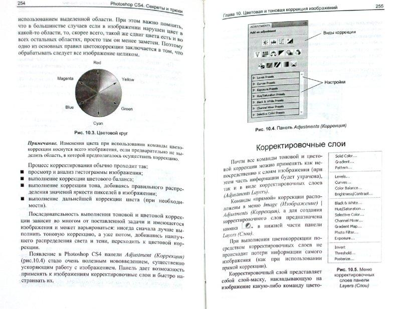 Иллюстрация 1 из 16 для Photoshop CS4. Секреты и трюки - Гончарова, Хачирова   Лабиринт - книги. Источник: Лабиринт