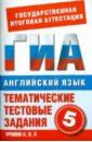 Молокоедова М. А. Английский язык. 5 класс. Тематические тестовые задания для подготовки к ГИА