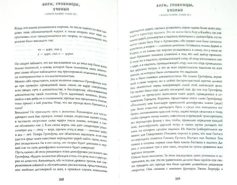 Иллюстрация 1 из 5 для Боги, гробницы, ученые - Курт Керам | Лабиринт - книги. Источник: Лабиринт