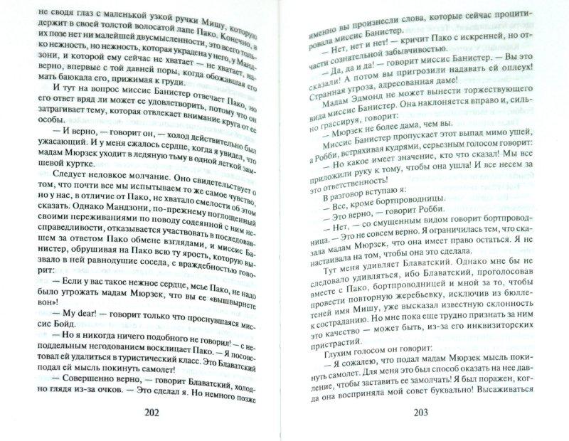 Иллюстрация 1 из 4 для Мадрапур - Робер Мерль | Лабиринт - книги. Источник: Лабиринт