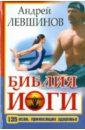 Библия йоги. 135 асан, приносящих здоровье, Левшинов Андрей Алексеевич