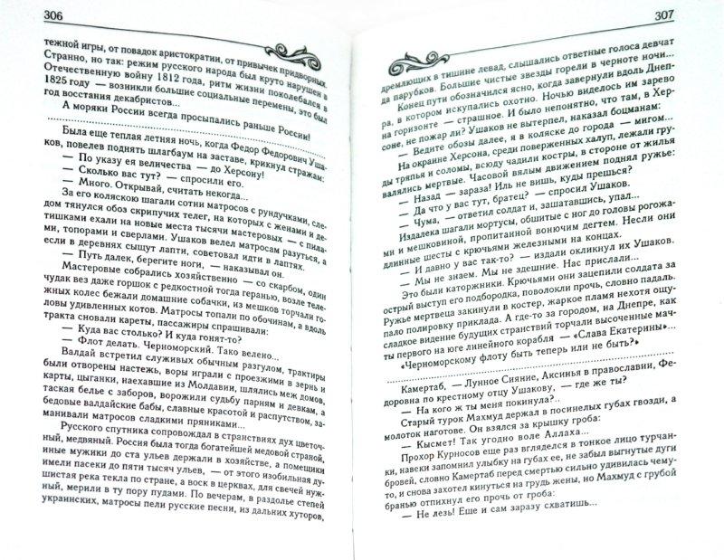 Иллюстрация 1 из 3 для Фаворит. В 2 книгах. Книга 2. Его Таврида - Валентин Пикуль | Лабиринт - книги. Источник: Лабиринт
