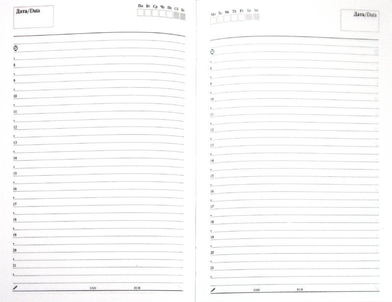 Иллюстрация 1 из 9 для Ежедневник Синий (ЕБ1151521)   Лабиринт - канцтовы. Источник: Лабиринт