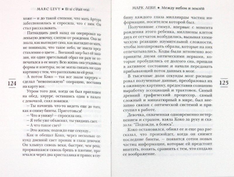 Иллюстрация 1 из 3 для Между небом и землей - Марк Леви | Лабиринт - книги. Источник: Лабиринт