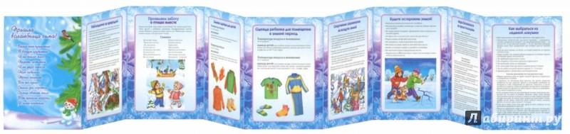 Иллюстрация 1 из 7 для Пришла волшебница-зима. Информационный стенд для ДОУ   Лабиринт - книги. Источник: Лабиринт