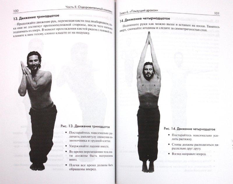 Иллюстрация 1 из 9 для Цигун, йога и пилатес: идеальное сочетание - Рэй Риццо | Лабиринт - книги. Источник: Лабиринт