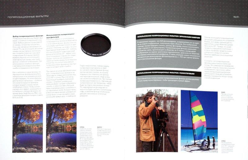 Иллюстрация 1 из 6 для Фильтры в фотографии - Крис Вестон | Лабиринт - книги. Источник: Лабиринт