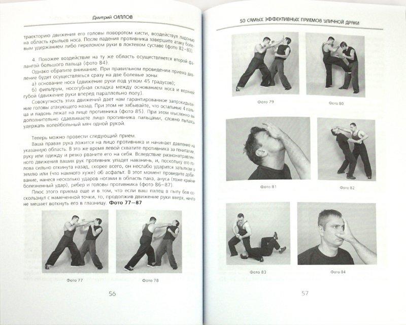 Иллюстрация 1 из 24 для 50 самых эффективных приемов уличной драки (+DVD) - Дмитрий Силлов | Лабиринт - книги. Источник: Лабиринт