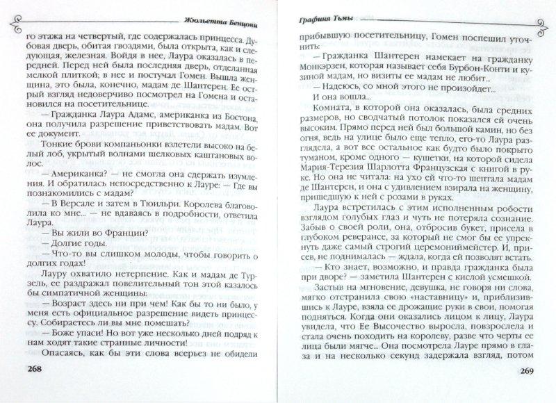 Иллюстрация 1 из 8 для Графиня Тьмы - Жюльетта Бенцони | Лабиринт - книги. Источник: Лабиринт