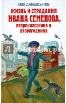Жизнь и страдания Ивана Семёнова, второклассника и второгодника фото