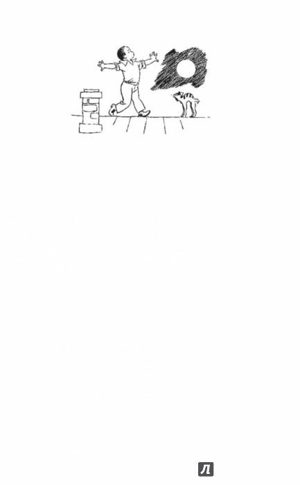 Иллюстрация 1 из 32 для Жизнь и страдания Ивана Семёнова, второклассника и второгодника - Лев Давыдычев   Лабиринт - книги. Источник: Лабиринт