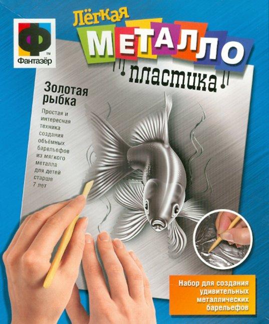 """Иллюстрация 1 из 5 для Легкая металлопластика """"Золотая рыбка"""" (437011)   Лабиринт - игрушки. Источник: Лабиринт"""